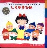 白雪公主:經典童話2(日文版,附中文翻譯)