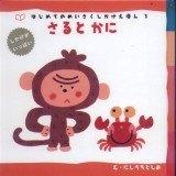 猴子與螃蟹:經典童話3(日文版,附中文翻譯)
