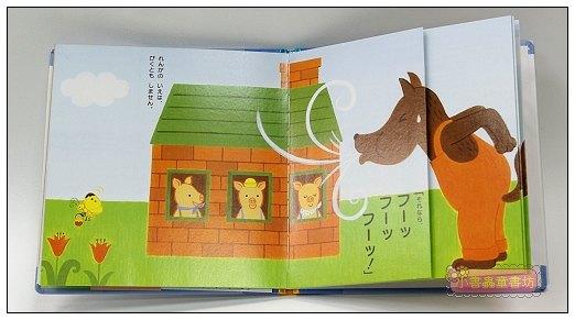 內頁放大:三隻小豬:經典童話8(日文版,附中文翻譯)