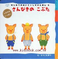 三隻小豬:經典童話8(日文版,附中文翻譯)