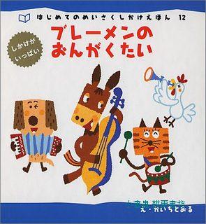 布萊梅的樂隊:經典童話12(日文版,附中文翻譯)