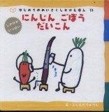 胡蘿蔔、牛蒡、白蘿蔔:經典童話13(日文版,附中文翻譯)