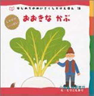 拔蘿蔔:經典童話18(日文版,附中文翻譯)