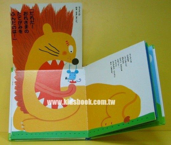 內頁放大:貪心的小狗 / 獅子與老鼠:經典童話21(日文) (附中文翻譯)樣書出清