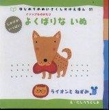 貪心的小狗 / 獅子與老鼠:經典童話21(日文) (附中文翻譯)樣書出清