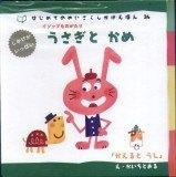 龜兔賽跑:經典童話24(日文版,附中文翻譯)