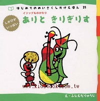 螞蟻與蟋蟀:經典童話25(日文版,附中文翻譯)