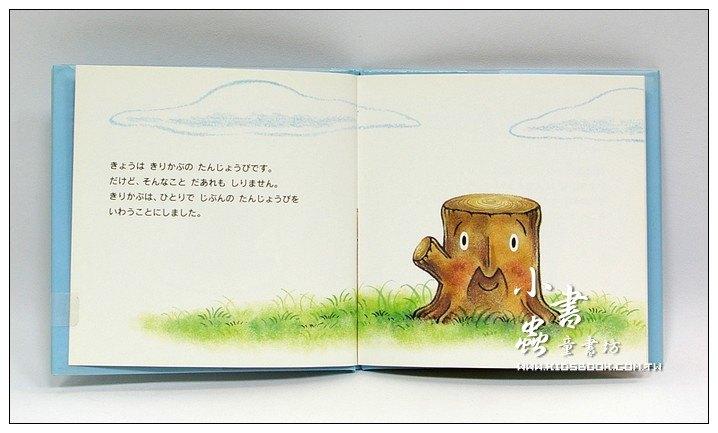 內頁放大:老樹幹的生日(日文版,附中文翻譯)