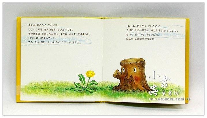 內頁放大:老樹幹的朋友(日文版,附中文翻譯)