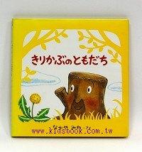老樹幹的朋友(日文版,附中文翻譯)