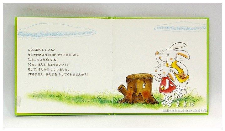 內頁放大:老樹幹(日文版,附中文翻譯)