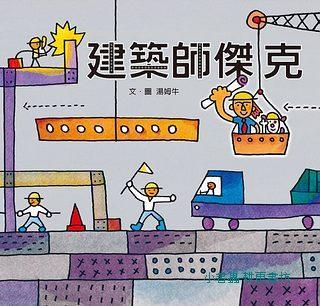 建築師傑克:湯姆牛繪本3(79折)