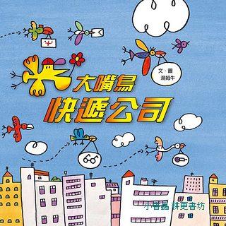 大嘴鳥快遞公司:湯姆牛繪本6(79折)