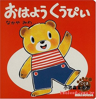 庫比熊生活繪本:早安(日文版,附中文翻譯)