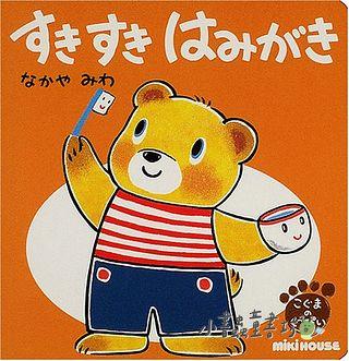 庫比熊熊生活繪本2:我愛刷牙