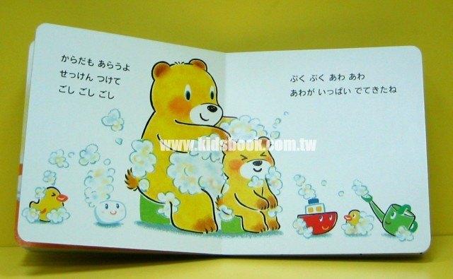 內頁放大:庫比熊熊生活繪本3:洗泡泡澡(日文版,附中文翻譯)