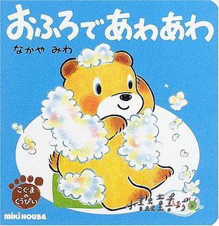 庫比熊熊生活繪本3:洗泡泡澡(日文版,附中文翻譯)