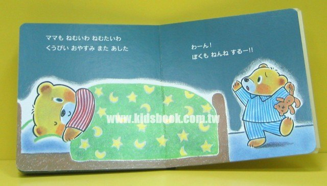 內頁放大:庫比熊生活繪本(硬頁):晚安,庫比(日文版,附中文翻譯)