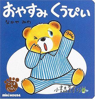 庫比熊生活繪本(硬頁):晚安,庫比(日文版,附中文翻譯)
