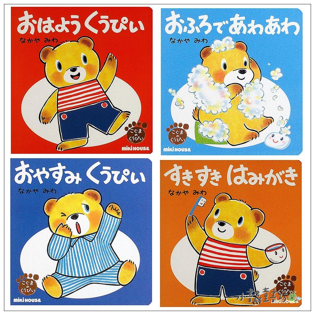 內頁放大:庫比熊熊生活繪本4合1 第一輯(日文版,附中文翻譯)