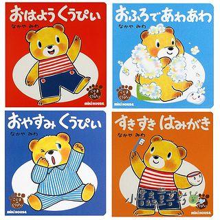 庫比熊熊生活繪本4合1 第一輯(日文版,附中文翻譯)