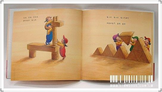 內頁放大:遊戲繪本2:好玩的堆積木(日文版,附中文翻譯)