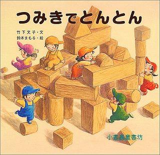 遊戲繪本2:好玩的堆積木(日文版,附中文翻譯)
