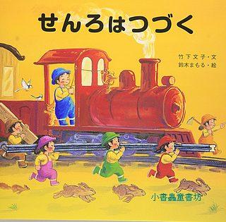 遊戲繪本1:好長好長的鐵路(日文版,附中文翻譯)