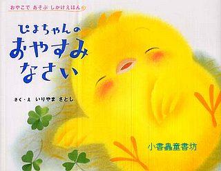小雞繪本Ⅳ:小雞妹妹乖乖睡(日文書,附中文翻譯)