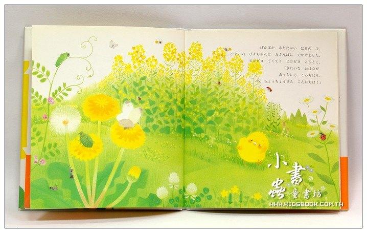 內頁放大:小雞繪本:小雞妹妹和向日葵(日文書,附中文翻譯)