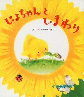 小雞繪本:小雞妹妹和向日葵(日文書,附中文翻譯)