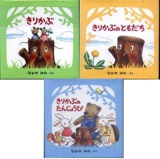 內頁放大:老樹幹繪本3合1(日文版,附中文翻譯)