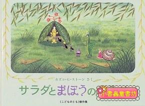柳樹村昆蟲繪本1:沙拉和魔法的店(日文版,附中文翻譯)