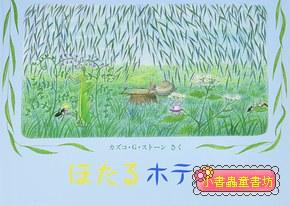 柳樹村昆蟲繪本2:螢火蟲旅館(日文版,附中文翻譯)