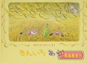 柳樹村昆蟲繪本3:金色龍捲風(日文版,附中文翻譯)