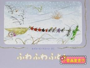 *柳樹村昆蟲繪本4:軟綿綿的棉被(日文) (附中文翻譯)樣書出清(現貨數量:1)