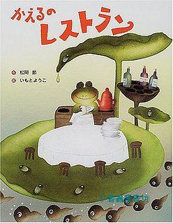 餐廳繪本1:小青蛙的餐廳(日文版,附中文翻譯)