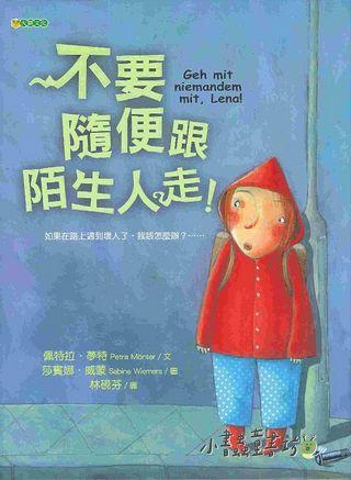 校園生活─小學(中)1-10:不要隨便跟陌生人走!(自我保護、明辦是非)(9折)