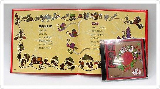 內頁放大:台語兒歌:紅龜粿(創作兒歌 書+CD)(79折)(唸唸、唱唱書展 )