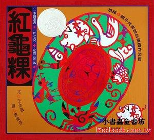 台語兒歌:紅龜粿(創作兒歌 書+CD)(79折)(唸唸、唱唱書展 )