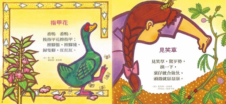 內頁放大:台語兒歌:指甲花(創作兒歌 書+CD)(79折)(唸唸、唱唱書展 )