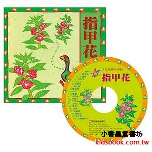 台語兒歌:指甲花(創作兒歌 書+CD)(79折)(唸唸、唱唱書展 )