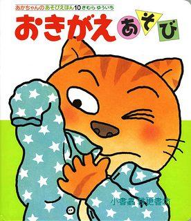 換衣服遊戲:生活教育遊戲書9(日文版,附中文翻譯)