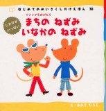 城市老鼠與鄉下老鼠:經典童話30(日文版,附中文翻譯)