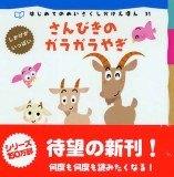 三隻山羊嘎啦嘎啦:經典童話31(日文版,附中文翻譯)
