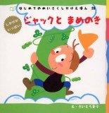傑克與魔豆:經典童話28(日文版,附中文翻譯)