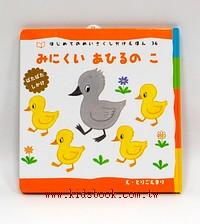 醜小鴨:經典童話36(日文版,附中文翻譯)