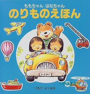 交通工具繪本(日文) (附中文翻譯)