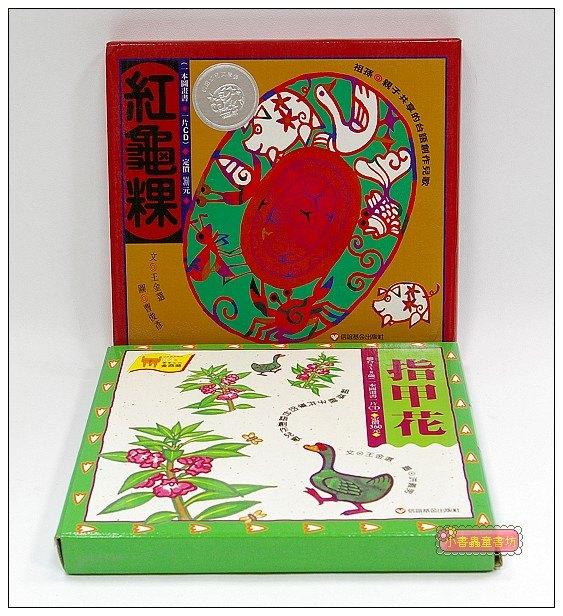 內頁放大:台語唸唱兒歌2合1(書+CD)(79折)
