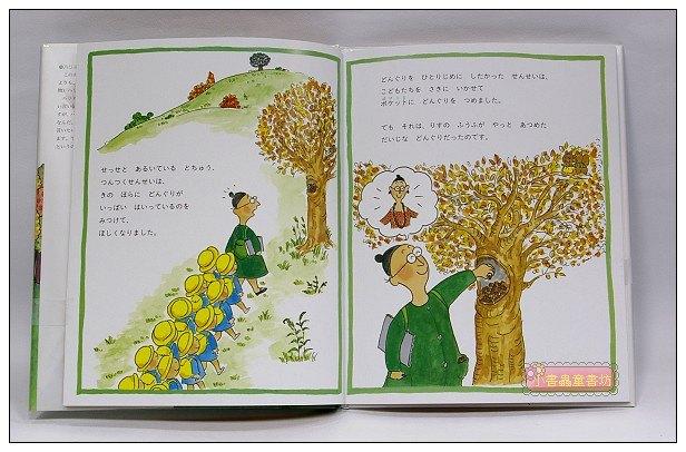 內頁放大:莊敬老師繪本4:莊敬老師與神奇蘋果(日文版,附中文翻譯)教師繪本